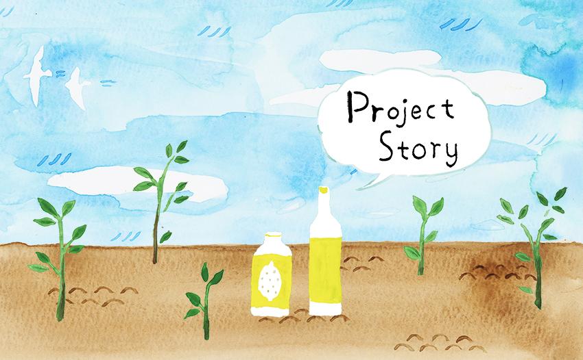 ProjectStory#1  レモンの懐(ふところ)
