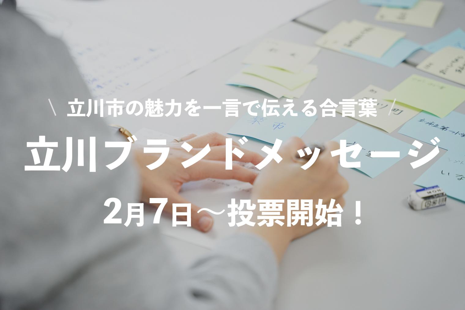 立川市ブランドメッセージが、あなたの1票で決まる!!いよいよ投票START!