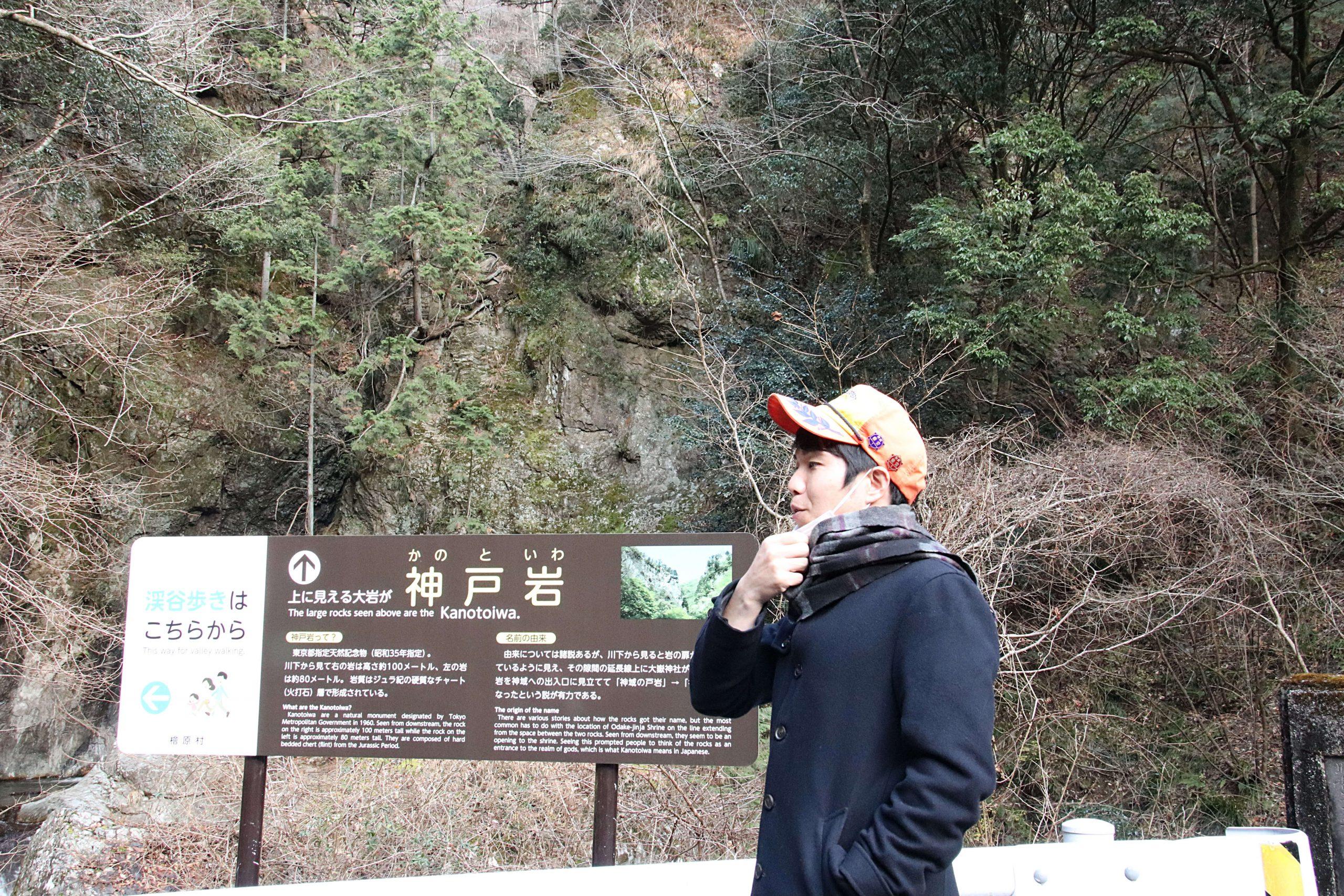 神戸岩を説明する小川さん