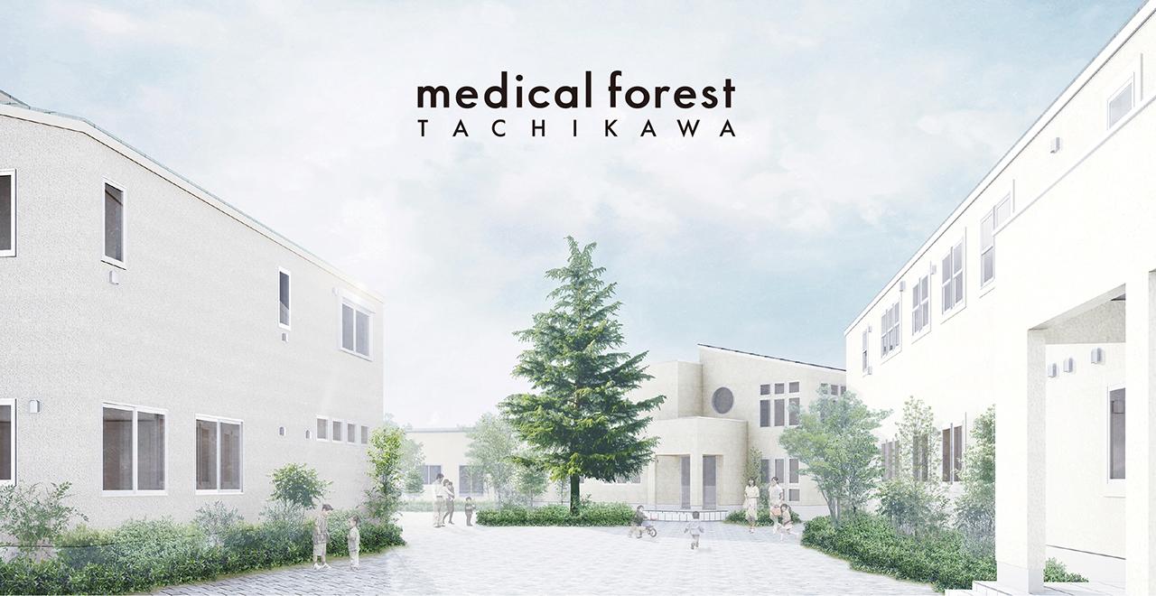 一人ひとりを元気にする「地域の森」メディカル・フォレストたちかわ