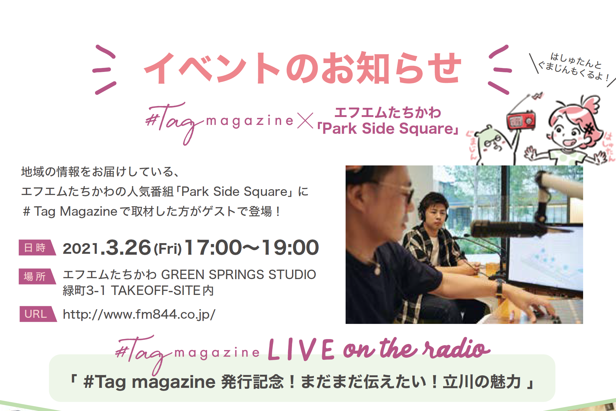 #Tag magazine発行記念!ラジオ出演が決定!