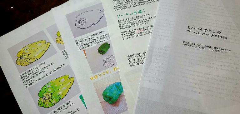 お絵描き教室のテキスト