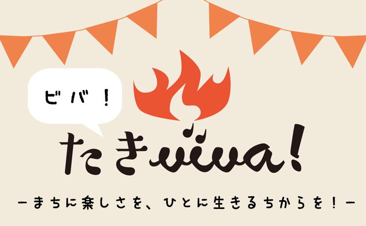 「ビバ!たきviva! 」Vol.1