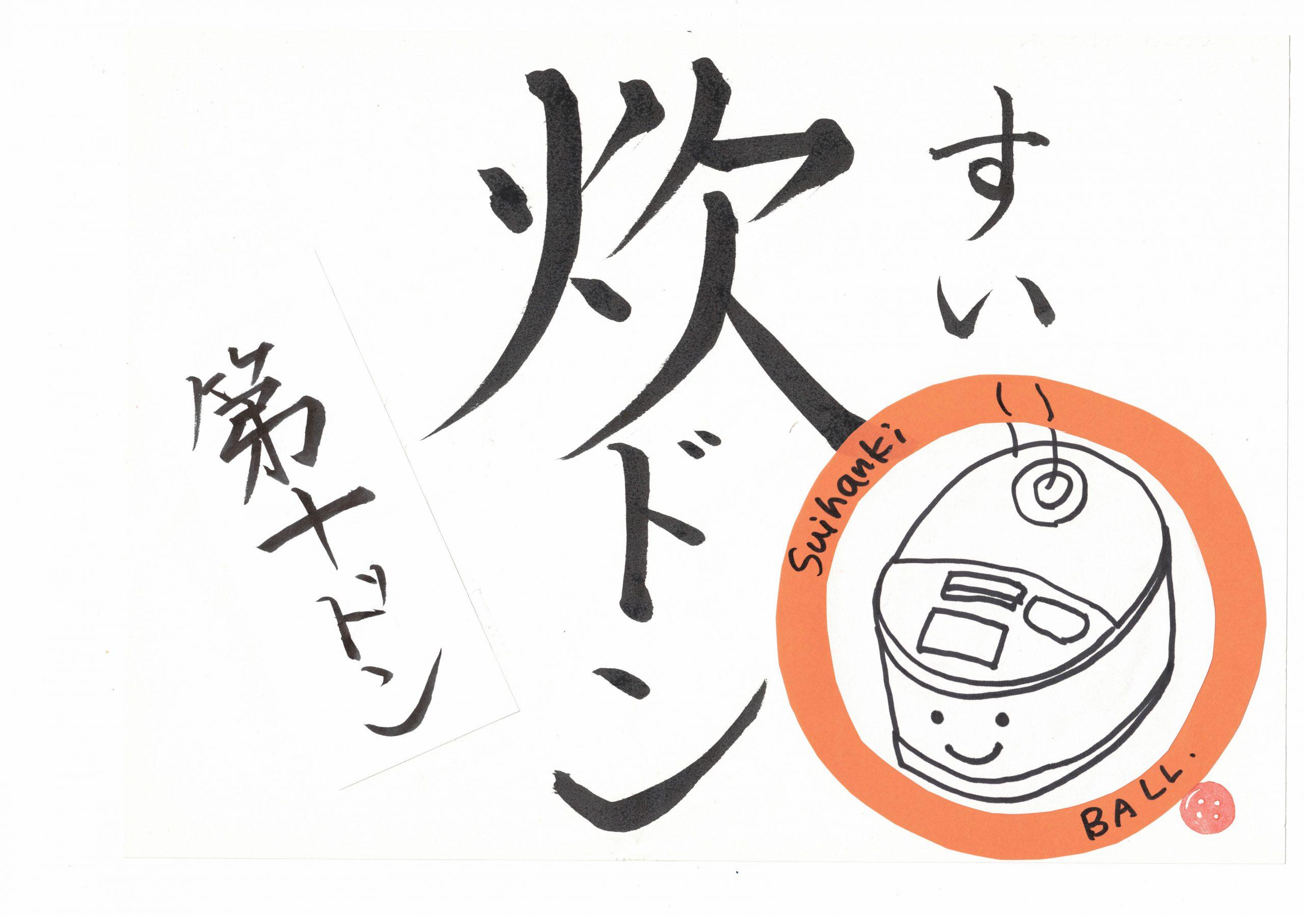 「炊ドン」第十回〜新たまピクルス〜