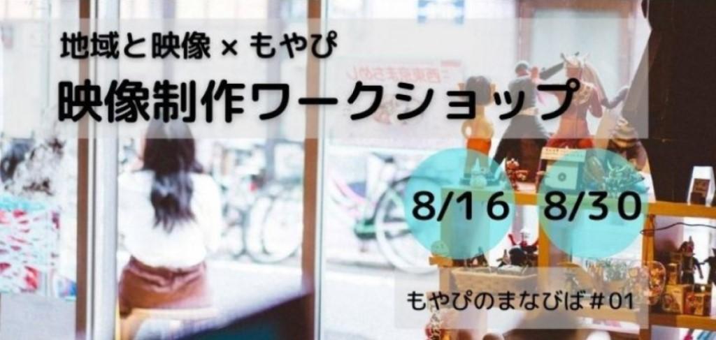 地域と映像×もやぴ 映像制作ワークショップ 8月16日30日 もぴゃぴのまなびば#1