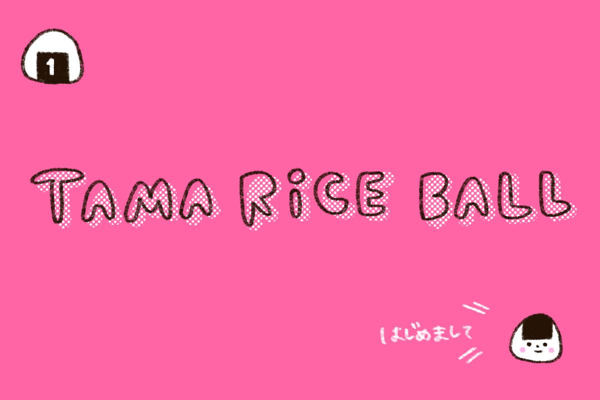Tama Rice Ball #1 おにぎりと多摩をつなぐ