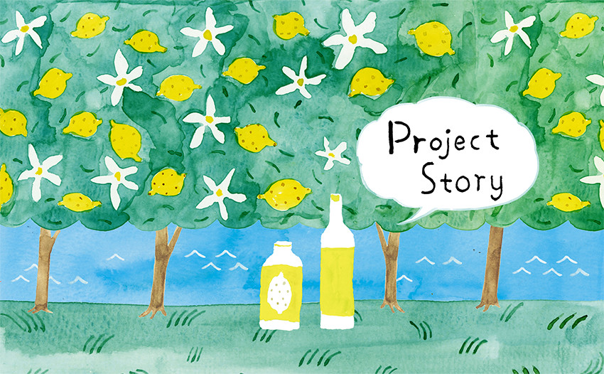 ProjectStory#4 日本初のレモン栽培