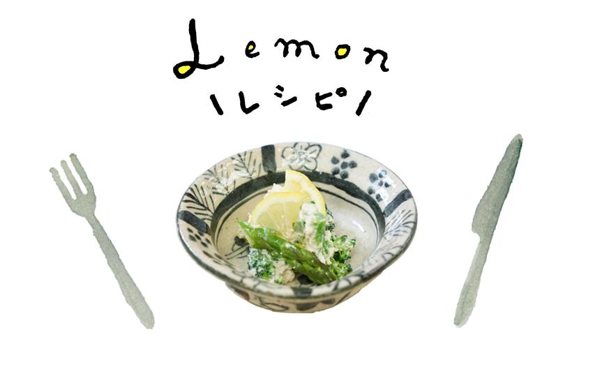 〝あのひと〟がつくるレモンのごちそう#3 洋風白和え