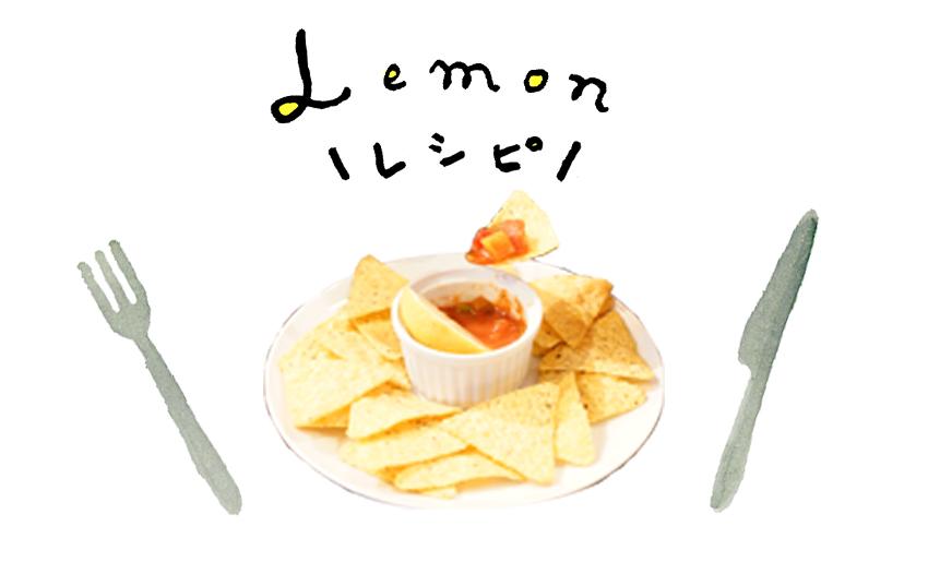 〝あのひと〟がつくるレモンのごちそう#4 サルサメカヒーナ