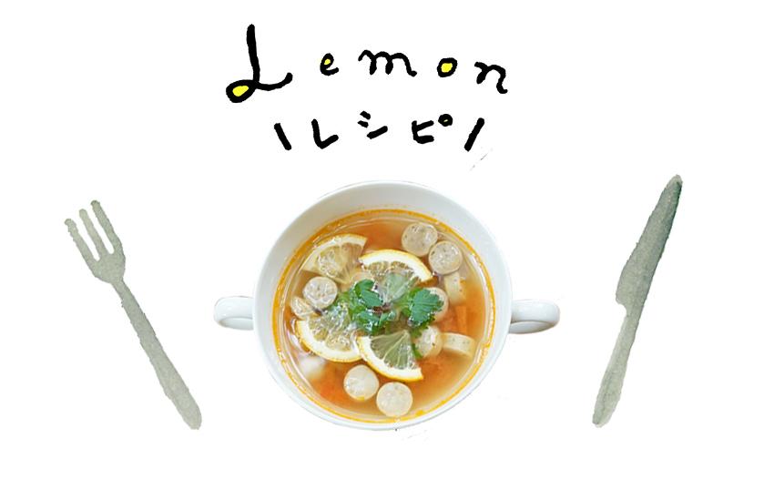 〝あのひと〟がつくるレモンのごちそう#5 レモントマトスープ