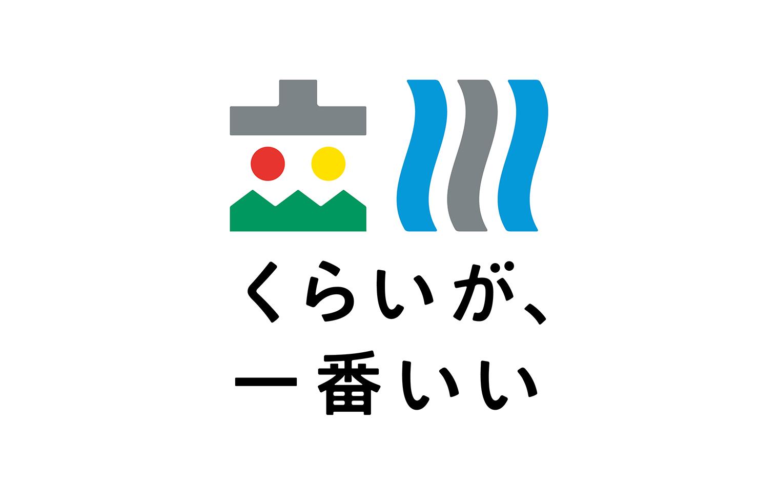 立川市のブランドメッセージ ロゴマークが決定しました!